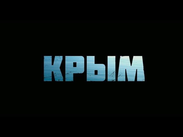 Крым. Основано на реальных событиях