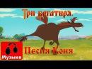 Три богатыря - Песня Коня (Песни из мультфильмов)
