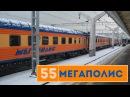МЕГАПОЛИС Москва-Тверь-Санкт-Петерубрг | Фирменные поезда столиц 55