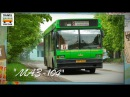 Транспорт Беларуси. Автобус МАЗ-104 | Transport in Belarus. Bus MAZ-104