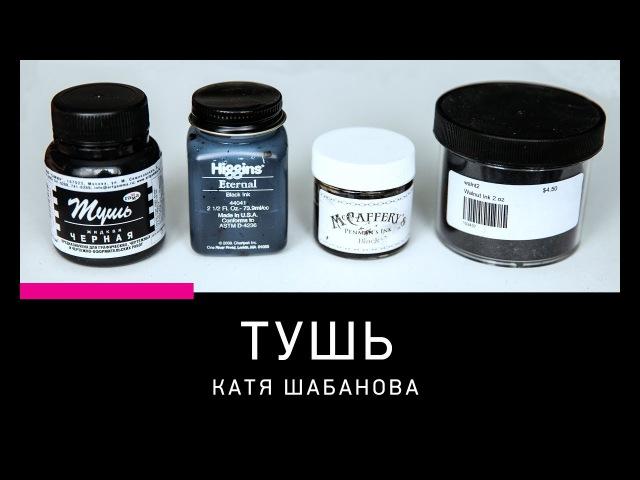ТУШЬ И ЧЕРНИЛА ДЛЯ КАЛЛИГРАФИИ / CALLIGRAPHY INKS