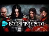 Кукрыниксы - Всадники Света (Альбом 2010)