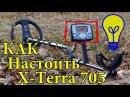 Как настроить X-Terra 705 Лучшие настройки для поиска монет! Обзор