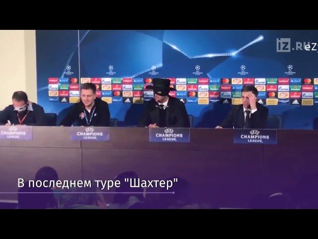 Главный тренер «Шахтера» пообщался с журналистами в маске Зорро