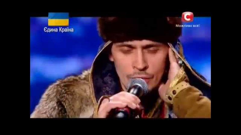 Украина имеет талант 6. Тюрген Кам - горловое пение