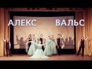 Образцовый коллектив ансамбля бального танца АЛЕКС ВАЛЬС