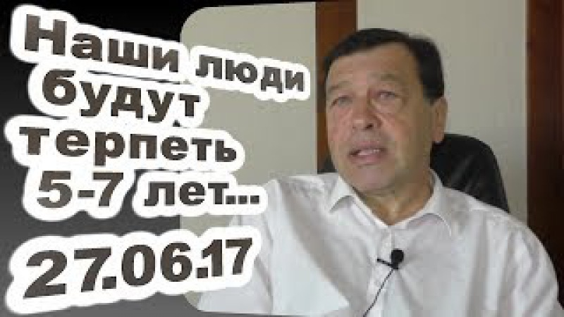 Евгений Гонтмахер - Наши люди будут терпеть 5-7 лет... 27.06.17