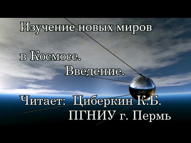 Изучение новых миров в космосе- введение. Научно-популярная встреча г.Пермь.