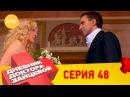 Дневник доктора Зайцевой 48 серия