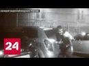 Убийство в центре Москвы киллер заметал следы профессионально - Россия 24