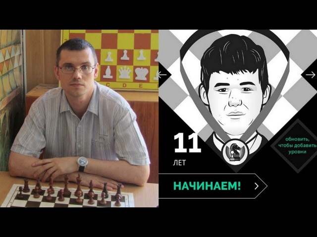 Шахматы. Игра с приложением Play Magnus (11 лет): Неожиданная атака на короля!