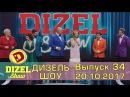 Дизель шоу - новый выпуск 34 от 20.10.2017 | Дизель cтудио Украина юмор