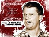 Эдуард Суровый неизданное 2017 (Без цензуры!)