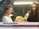 Место для флага Новости 22 08 2017 GuberniaTV
