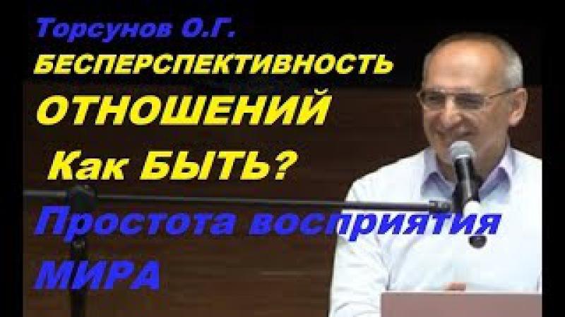 Торсунов О.Г. БЕСПЕРСПЕКТИВНОСТЬ ОТНОШЕНИЙ. Как БЫТЬ? Простота восприятия МИРА