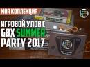 Игровой улов с GBX Summer Party 2017