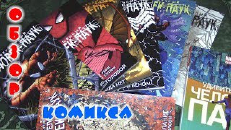 Совершенный Человек-паук - Обзор комикса
