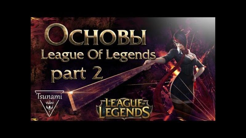 Основы игры League Of Legends или как играть в Лигу Легенд 2 (роли и чемпионы)