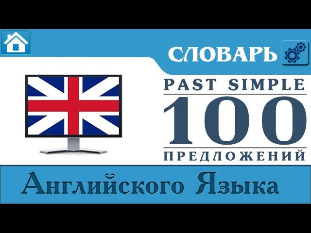 Past Simple - 100 Предложений на Английском языке.