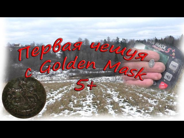 Первая чешуя с Golden Mask 5.