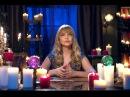 Сериал Гадалка 10 сезон  66 серия — смотреть онлайн видео, бесплатно!