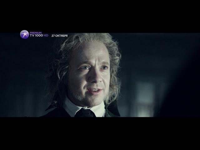 Гоголь Начало промо фильма в пакете Viasat Premium