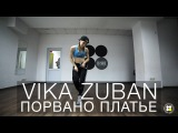 Jah Khalib - ПОРваНо Платье  Choreography by Vika Zuban  D.Side Dance Studio