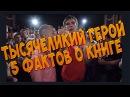 Тысячеликий герой 5 фактов о книге из за которой Оксимирон проиграл Славе КПСС