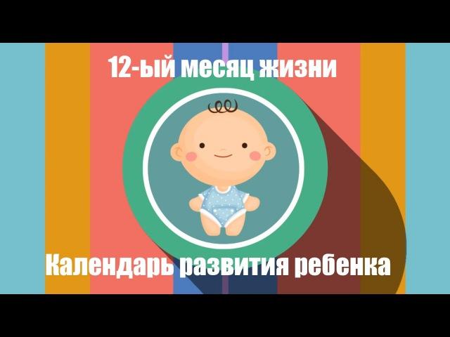 12 ый месяц жизни Календарь развития ребенка