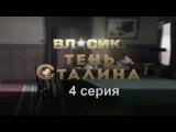 Власик. Тень Сталина 4 серия ( Биографический, Драма ) от 11.05.2017