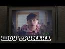 Шоу Трумана (1998) «The Truman Show»