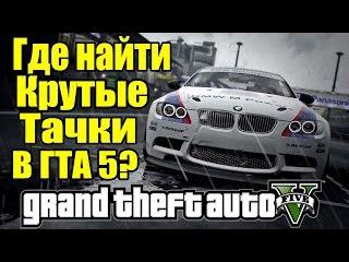 GTA 5 - Где найти КРУТЫЕ ТАЧКИ? [Секретное место в ГТА 5] - Тюнинг-Машины