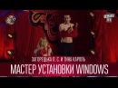 Мастер установки windows Загорецька Л С и Тина Кароль