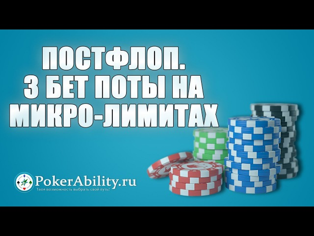 Покер обучение | Постфлоп. 3 бет поты на микро-лимитах