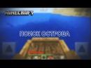 Выживание в Minecraft - Поиск острова