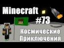 Minecraft Космические Приключения 73 Лунный БОСС