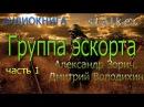 СТАЛКЕР ГРУППА ЭСКОРТА 1 Александр Зорич Дмитрий Володихин АУДИОКНИГА