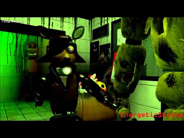 Приключения Спрингтрапа Часть 3 - Пять Ночей с Фредди 3 [Анимация] | Фнаф 3 | Фнаф анимация