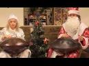 Дед Мороз и Снегурочка играют на глюкофоне