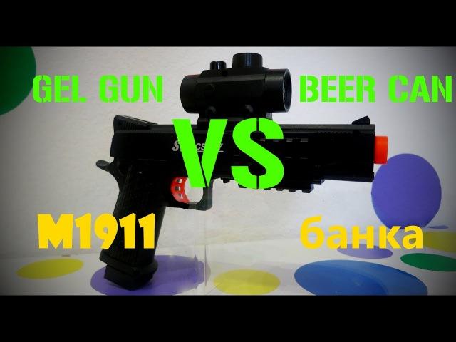 Нерф так может std m1911 water ball orbeez gun Can NERF do it