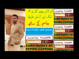 Online Earning by Captcha - Video 3