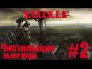 S.T.A.L.K.E.R. Тень Чернобыля. Обзор мода Чистильщик часть 2