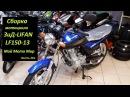 Сборка Зид-Lifan LF150-13 мотоцикл Лифан.Часть 1