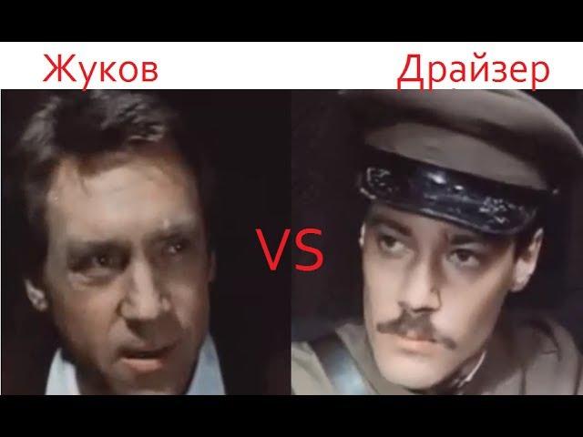 Драйзер (Шарапов) VS Жуков(Жеглов). Ревизия. Соционика.