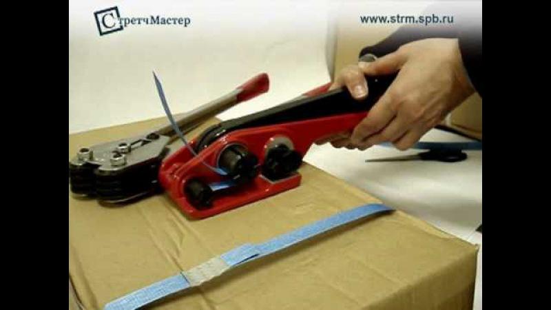Натяжитель упаковочной ленты и зажимные клещи