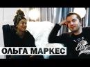 Ольга Маркес - о группе Alai Oli, бизнесе и русском рэпе