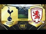FIFA 18  Tottenham - Middlesbrough  Онлайн OWE турнир №1  12 финала  Ответный матч