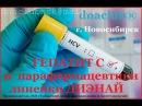 Dnaclub® Гепатит С и парафармацевтики линейки Диэнай Врач Говорко В Н