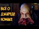 Джаред Номак и вампиры-жнецы из фильма Блэйд 2
