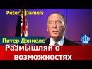 Питер Дэниелс 4 Размышляй о возможностях